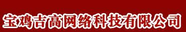 宝鸡网站建设_seo优化_网络推广